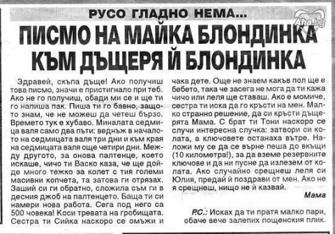 ruso-gladno-nema