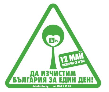 Да почистим България за един ден!