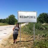 с. Козаревец :)