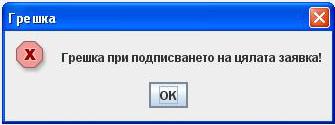 проблем с Java