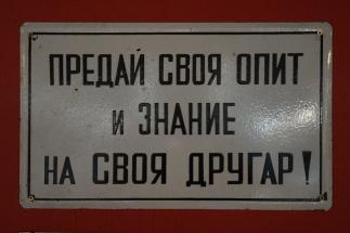 ретро музей варна
