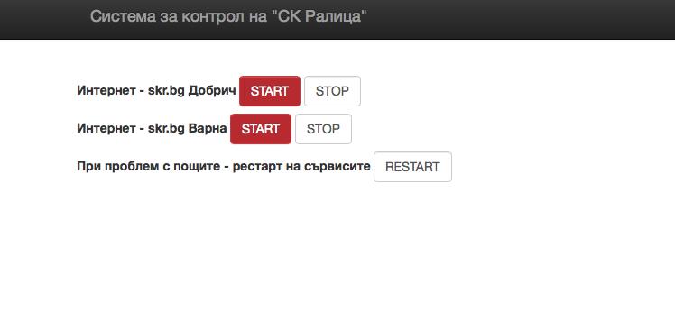skr.bg systems